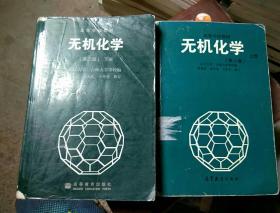 无机化学第三版宋天佑 上下册共2本