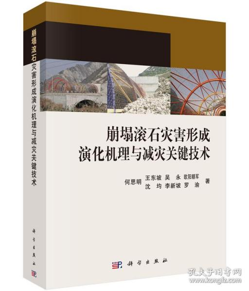 崩塌滚石灾害形成演化机理与减灾关键技术