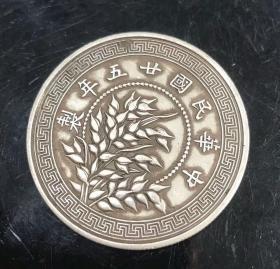 五十枚1936 中华民国二十五年制纪念币