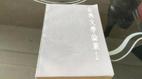 古典文学论丛 第三辑【9品】