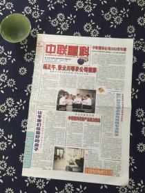 企业内刊•中联重科 (2002年8月19日•总第43期)