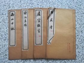 居官格言 + 诗话集锦 + 南山十咏 + 梅花诗  潘龄皋书  4本合售