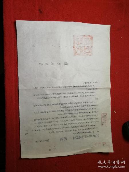 晋城县人民委员会通知  会计会议