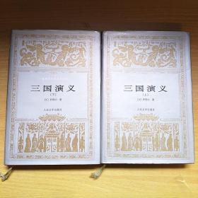 《三国演义》上下册32开精装本,人民文学2001年版,世界文学名著文库大缺本,全品相,上册有少许笔记,附全部高清详细图片,