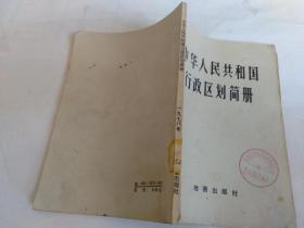 中华人民共和国行政区划1978年