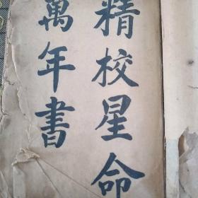 民國石印 精校星命萬年書