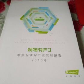 润物有声2中国互联网产业发展报告2018年