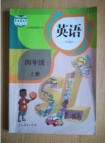 义务教育教科书 英语(三年级起点)四年级 上册【2013年版 人教版 无写划】