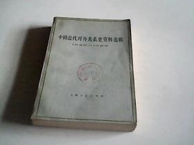 中国近代对外关系史资料选辑1840--1940下卷第二分册