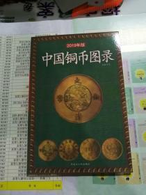 2019年中国铜币图录