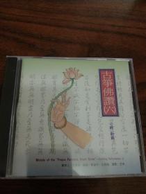 佛曲光碟《古筝佛赞.心经》般若波罗蜜多心经–南无本师释迦牟尼佛–佛曲音乐CD