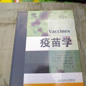 疫苗学(第5版)