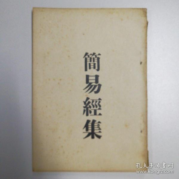 民国 诒清堂杨氏印行《简易经集》平装一册 HXTX113159