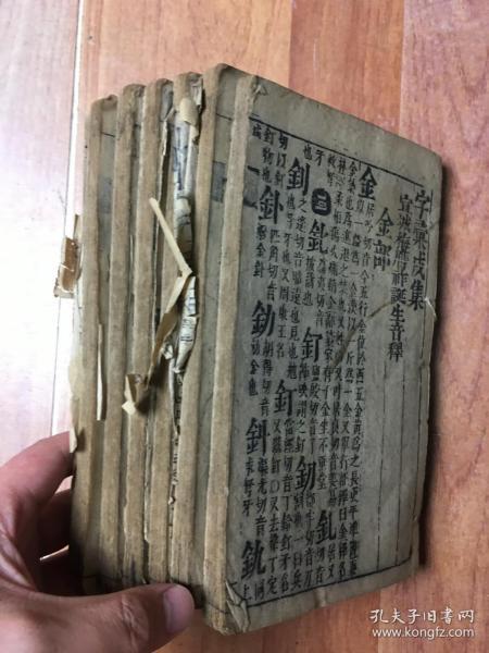 字汇戌集(五册)