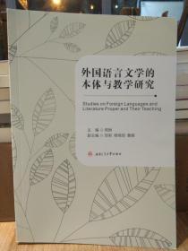 外国语言文学的本体与教学研究