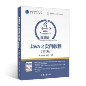 Java 2实用教程(第5版   Java2实用教程