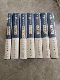 葛剑雄文集(套装全7册)