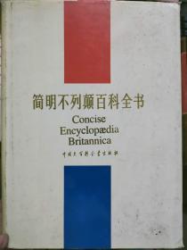 《简明不列颠百科全书 3 fan hu》