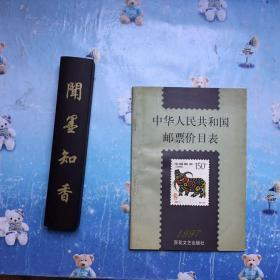 中华人民共和国邮票价目表 1997