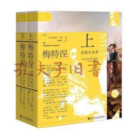 索恩丛书·梅特涅:帝国与世界(套装全2册)