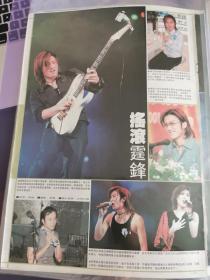 谢霆锋杨千嬅张国荣8开彩页一张