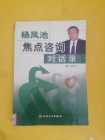 杨凤池焦点咨询对话录  签名本