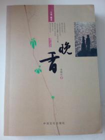 晚香(小说、散文)印数:仅2000册