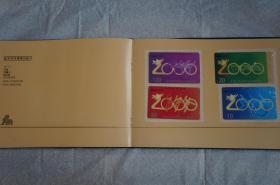 支持北京申办2000年奥运会 龙系列特种 电话磁卡 电话卡 中国·江苏·南京电信局发行 9张 1993