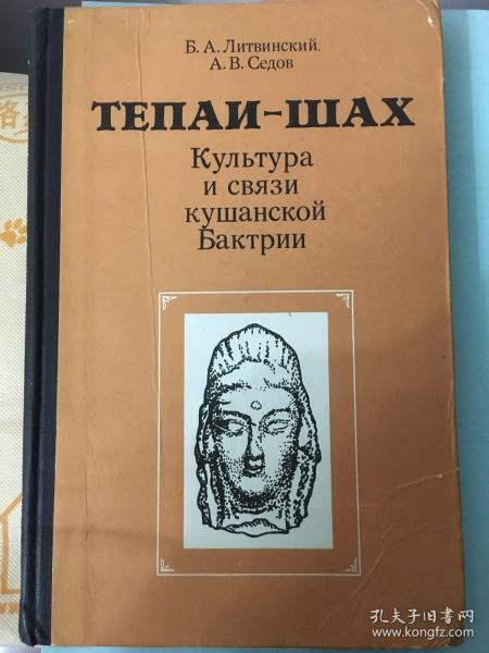 Tepe Shah : Culture and  Intercourse of Kushan Bactria