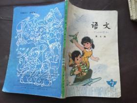 五年制小学课本 语文 (第七册)
