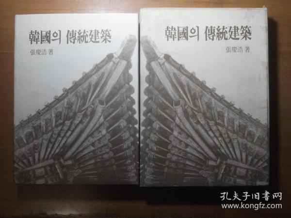韩国 传统建筑(韩文版)【16开精装带书衣函盒】
