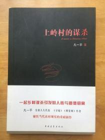 上嶺村的謀殺