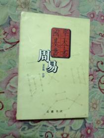 周易(国学基本丛书)