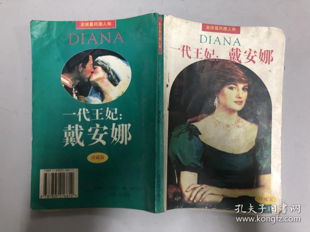 一代王妃:戴安娜:珍藏版·