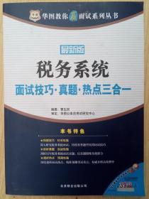 华图教你赢面试系列丛书:税务系统·面试技巧·真题·热点三合一(最新版)