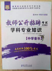 2016华图·教师公开招聘考试专用教材:学科专业知识(中学音乐)