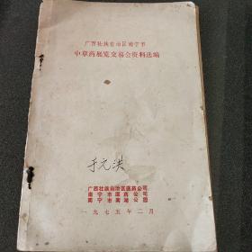 广西壮族自治区中草药展览会资料选编
