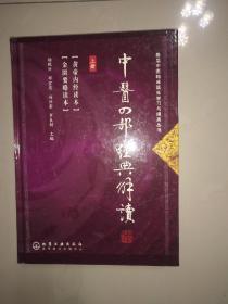 中医四部经典解读客 上册(精装16)