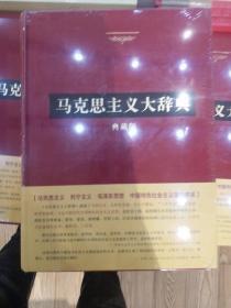 《马克思主义大辞典》典藏版