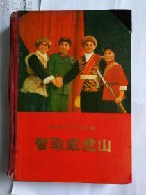 革命现代京剧---智取威虎山(精装本)