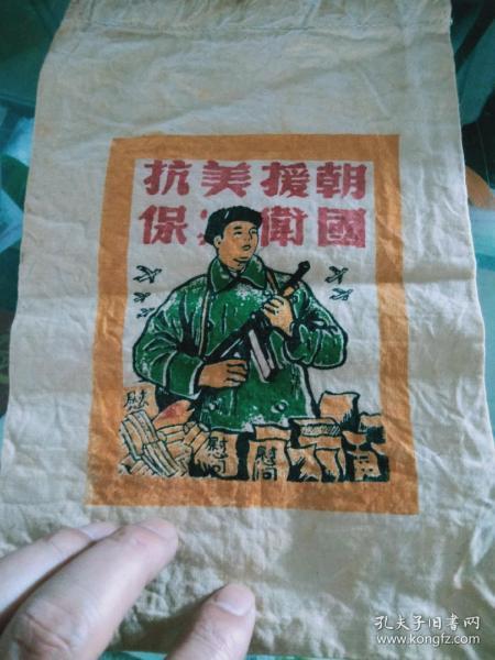 抗美援朝志愿军包装袋