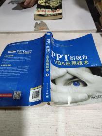 PPT新视角:—VBA应用技术(含光盘)