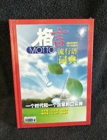 格言2012年增刊  流行语词典