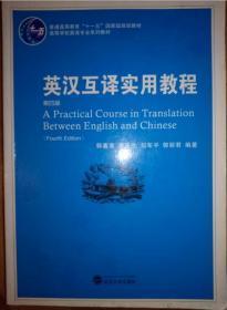 """普通高等教育""""十一五""""国家级规划教材:英汉互译实用教程(第4版)"""
