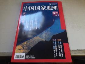 中国国家地理2019年10月总第708期 长江专辑