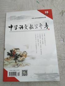中学语文教学参考(2019.10)