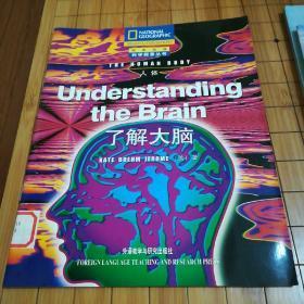 Understanding the Brain了解大脑