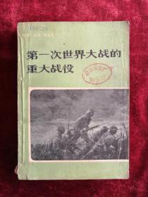 第一次世界大战的重大战役 80年1版1印 包邮挂刷