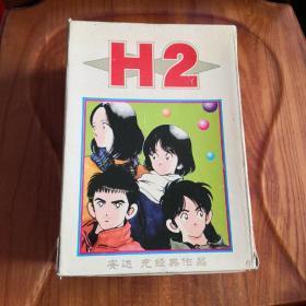 H2 少年漫画系列(1~5册全)5本合售  有外盒
