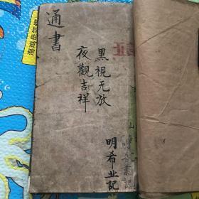 清 手抄本 通书(内容极好)四十五个筒子页